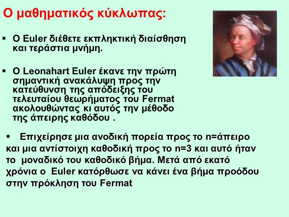 Ο μαθηματικός κύκλωπας:  Ο Euler διέθετε εκπληκτική διαίσθηση και τεράστια μνήμη.  Ο Leonahart Euler έκανε την πρώτη σημαντική ανακάλυψη προς την κα
