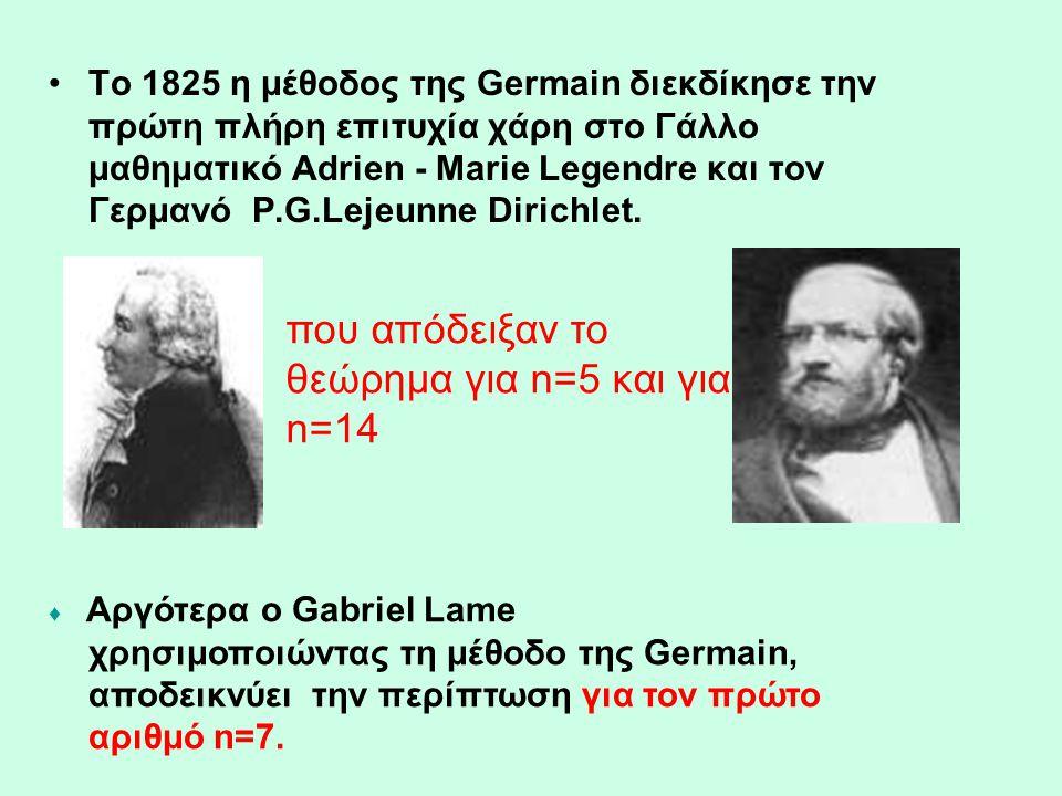 •Το 1825 η μέθοδος της Germain διεκδίκησε την πρώτη πλήρη επιτυχία χάρη στο Γάλλο μαθηματικό Αdrien - Marie Legendre και τον Γερμανό P.G.Lejeunne Diri