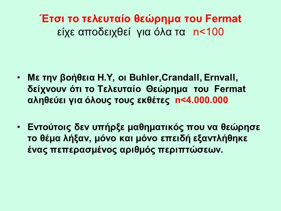 Έτσι το τελευταίο θεώρημα του Fermat είχε αποδειχθεί για όλα τα n<100 •Mε την βοήθεια Η.Υ, οι Buhler,Crandall, Ernvall, δείχνουν ότι το Τελευταίο Θεώρ