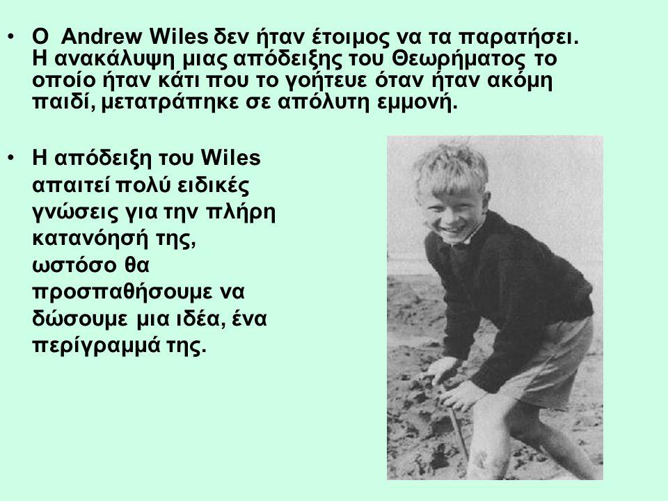 •Η απόδειξη του Wiles απαιτεί πολύ ειδικές γνώσεις για την πλήρη κατανόησή της, ωστόσο θα προσπαθήσουμε να δώσουμε μια ιδέα, ένα περίγραμμά της. •Ο An