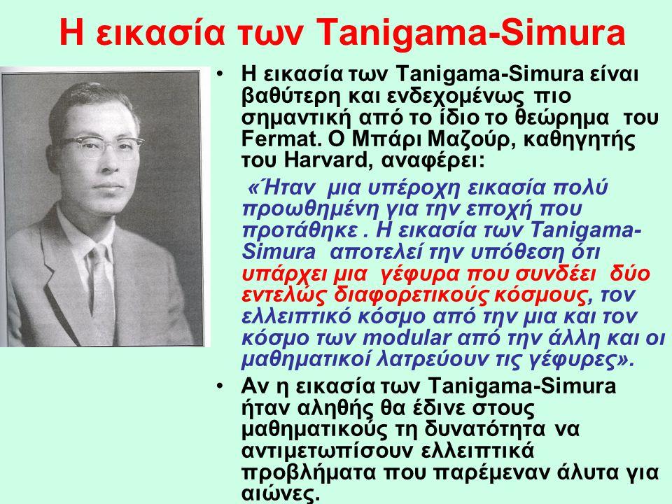 Η εικασία των Tanigama-Simura •Η εικασία των Tanigama-Simura είναι βαθύτερη και ενδεχομένως πιο σημαντική από το ίδιο το θεώρημα του Fermat. Ο Μπάρι Μ