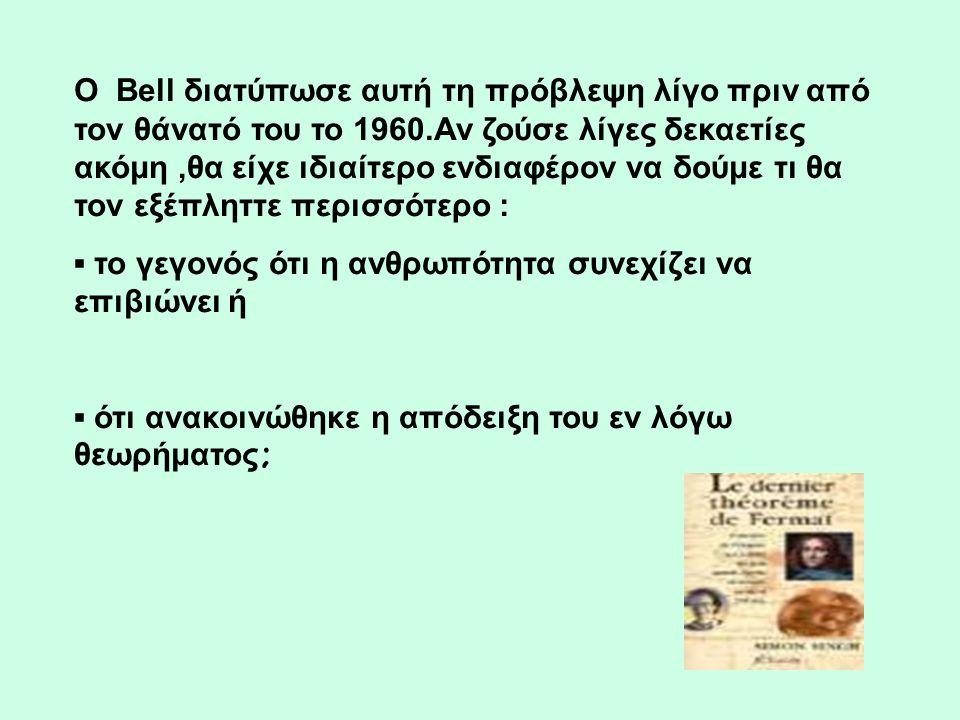 Ο Bell διατύπωσε αυτή τη πρόβλεψη λίγο πριν από τον θάνατό του το 1960.Αν ζούσε λίγες δεκαετίες ακόμη,θα είχε ιδιαίτερο ενδιαφέρον να δούμε τι θα τον