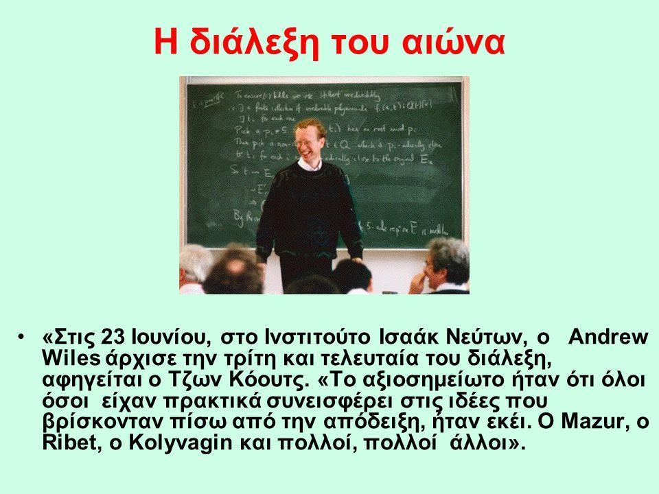 H διάλεξη του αιώνα •«Στις 23 Ιουνίου, στο Ινστιτούτο Ισαάκ Νεύτων, ο Andrew Wiles άρχισε την τρίτη και τελευταία του διάλεξη, αφηγείται ο Τζων Κόουτς