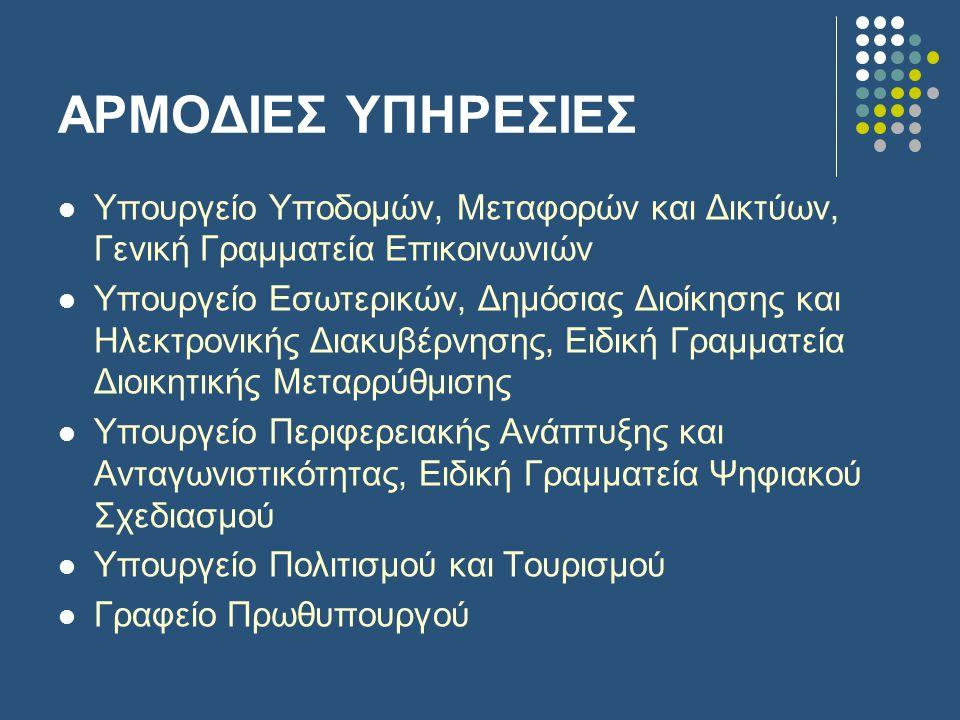 ΑΡΜΟΔΙΕΣ ΥΠΗΡΕΣΙΕΣ  Υπουργείο Υποδομών, Μεταφορών και Δικτύων, Γενική Γραμματεία Επικοινωνιών  Υπουργείο Εσωτερικών, Δημόσιας Διοίκησης και Ηλεκτρονικής Διακυβέρνησης, Ειδική Γραμματεία Διοικητικής Μεταρρύθμισης  Υπουργείο Περιφερειακής Ανάπτυξης και Ανταγωνιστικότητας, Ειδική Γραμματεία Ψηφιακού Σχεδιασμού  Υπουργείο Πολιτισμού και Τουρισμού  Γραφείο Πρωθυπουργού