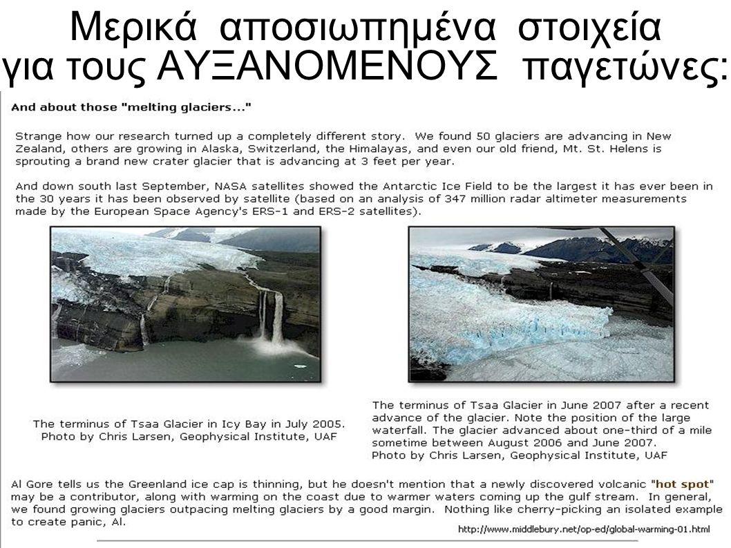 Μερικά αποσιωπημένα στοιχεία για τους ΑΥΞΑΝΟΜΕΝΟΥΣ παγετώνες: