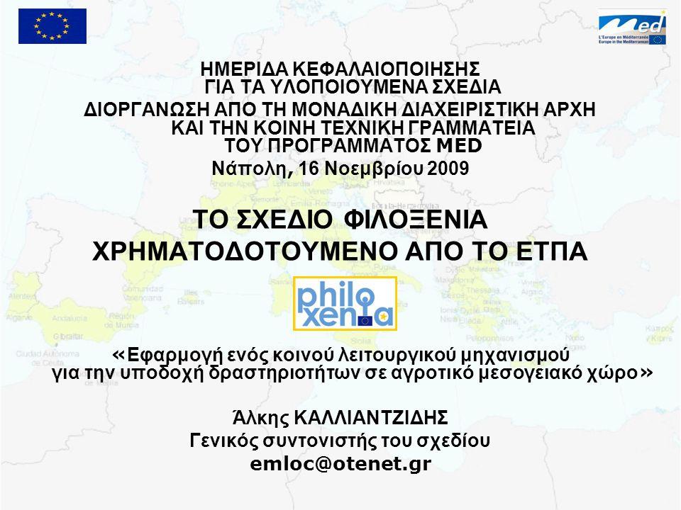 Δημοσίευμα του γαλλικού περιοδικού L'Esprit Village στον ιστότοπό μας Philoxenia Άλκης (Απόστολος) Καλλιαντζίδης, γενικός συντονιστής του σχεδίου Φιλοξενία - Νάπολη - 16 Νοεμβρίου 2009