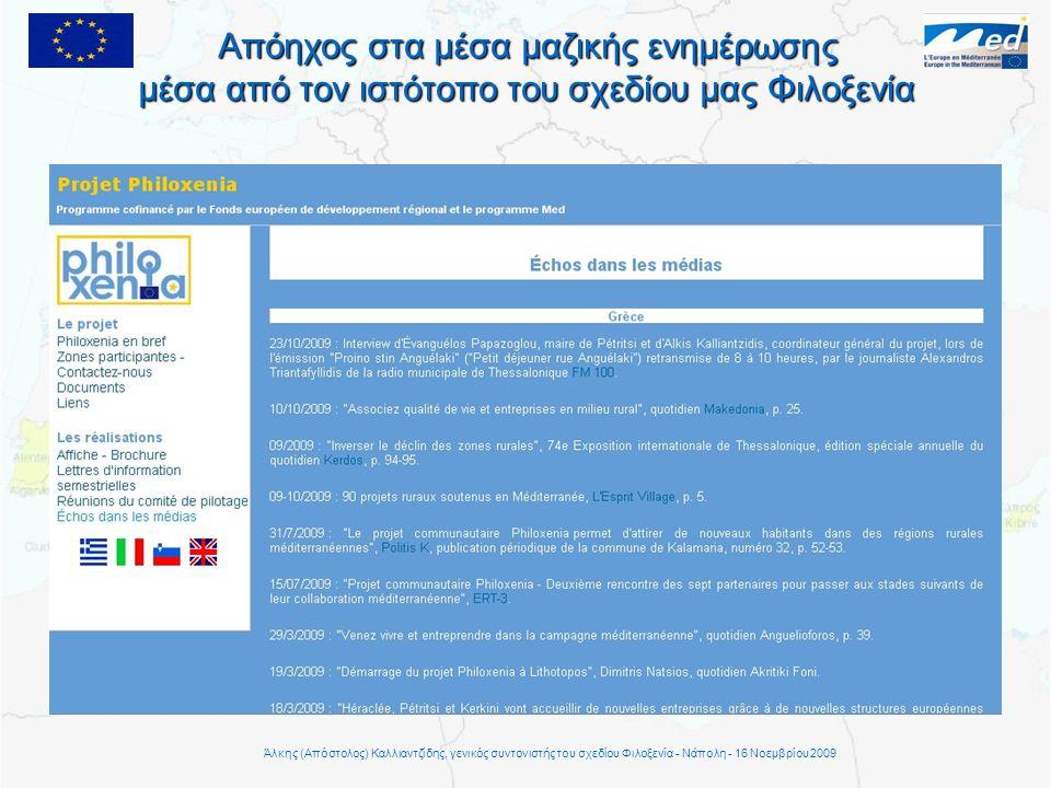 Απόηχος στα μέσα μαζικής ενημέρωσης μέσα από τον ιστότοπο του σχεδίου μας Φιλοξενία Άλκης (Απόστολος) Καλλιαντζίδης, γενικός συντονιστής του σχεδίου Φιλοξενία - Νάπολη - 16 Νοεμβρίου 2009