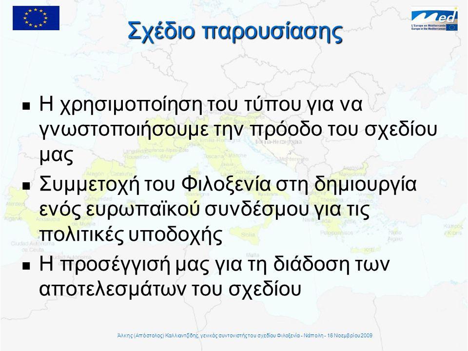 Σχέδιο παρουσίασης  Η χρησιμοποίηση του τύπου για να γνωστοποιήσουμε την πρόοδο του σχεδίου μας   Συμμετοχή του Φιλοξενία στη δημιουργία ενός ευρωπαϊκού συνδέσμου για τις πολιτικές υποδοχής   Η προσέγγισή μας για τη διάδοση των αποτελεσμάτων του σχεδίου Άλκης (Απόστολος) Καλλιαντζίδης, γενικός συντονιστής του σχεδίου Φιλοξενία - Νάπολη - 16 Νοεμβρίου 2009