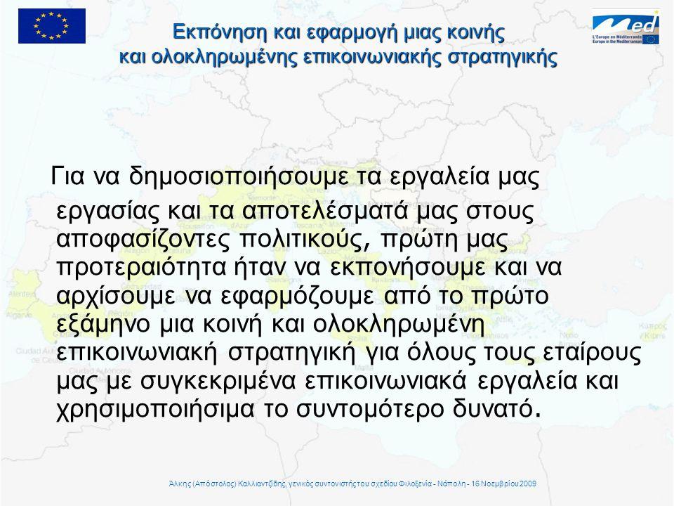   Μια κοινή επικοινωνιακή στρατηγική   Ένα κοινό λογότυπο και σλόγκαν   Μια κοινή αφίσα και ένα κοινό ενημερωτικό φυλλάδιο   Έναν κοινό ειδικό ιστότοπο www.philoxeniamed.eu   Ένα κοινό εξαμηνιαίο ενημερωτικό δελτίο   Διοργάνωση συνεντεύξεων τύπου στις οποίες προσπαθούμε να συμμετέχουν ενεργά οι αποφασίζοντες   Ένα κοινό DVD που θα παραχθεί από τώρα μέχρι το τέλος του σχεδίου   Η διοργάνωση ενός διεθνικού σεμιναρίου κεφαλαιοποίησης και διάδοσης των αποτελεσμάτων του Φιλοξενία (6 ο εξάμηνο ).