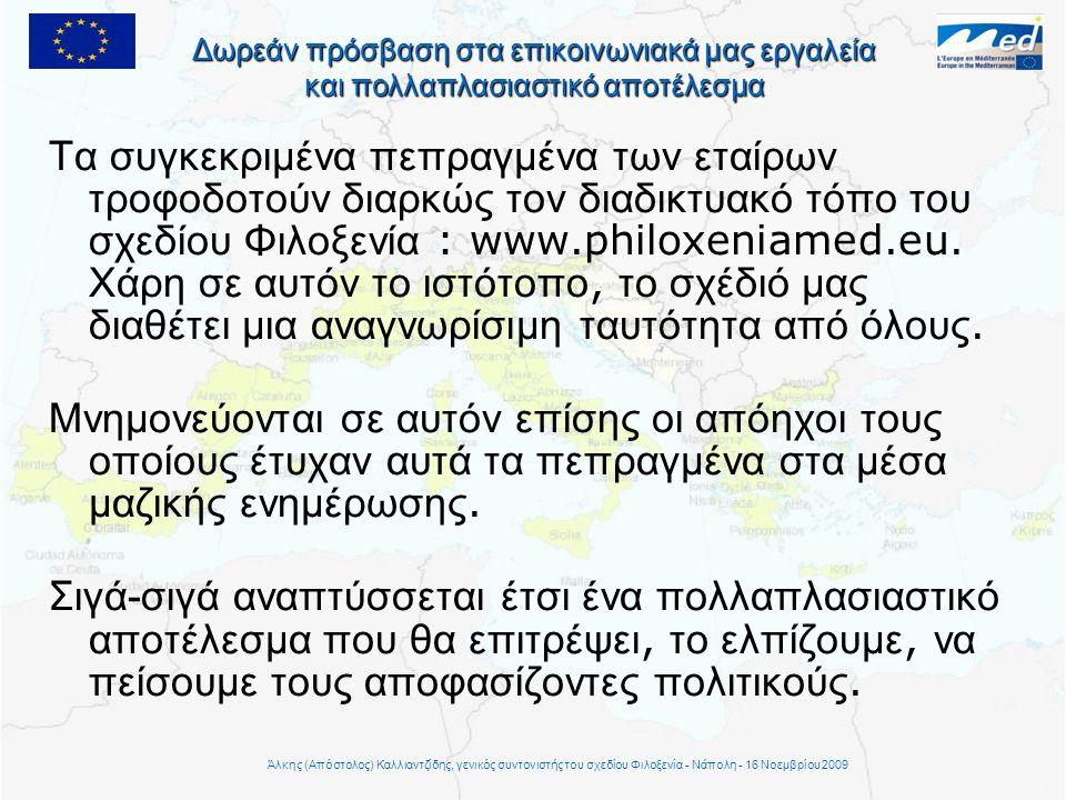 Τα συγκεκριμένα πεπραγμένα των εταίρων τροφοδοτούν διαρκώς τον διαδικτυακό τόπο του σχεδίου Φιλοξενία : www.philoxeniamed.eu.