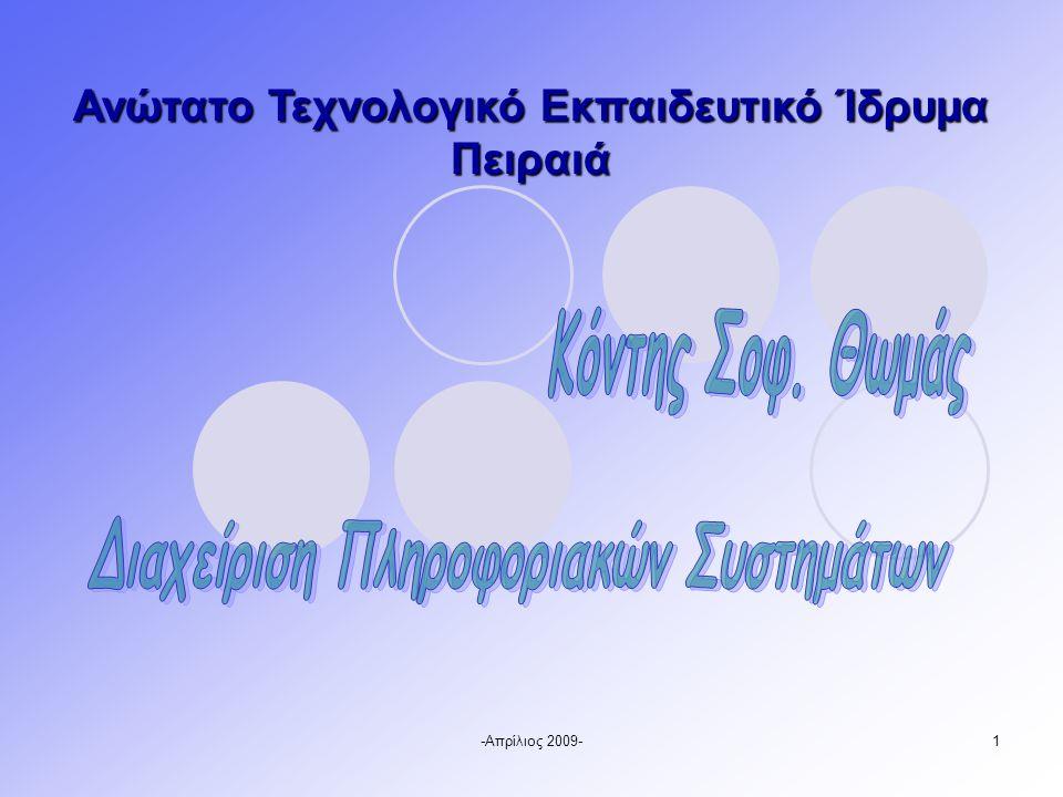 -Απρίλιος 2009-1 Ανώτατο Τεχνολογικό Εκπαιδευτικό Ίδρυμα Πειραιά