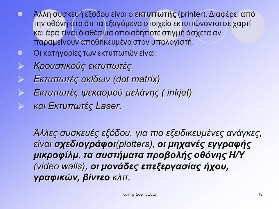 Κόντης Σοφ.Θωμάς19 εκτυπωτής  Άλλη συσκευή εξόδου είναι ο εκτυπωτής (printer).