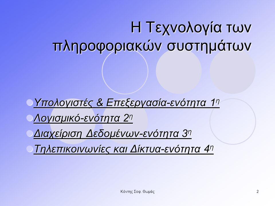 Κόντης Σοφ. Θωμάς13
