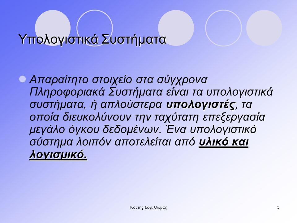 Κόντης Σοφ. Θωμάς16