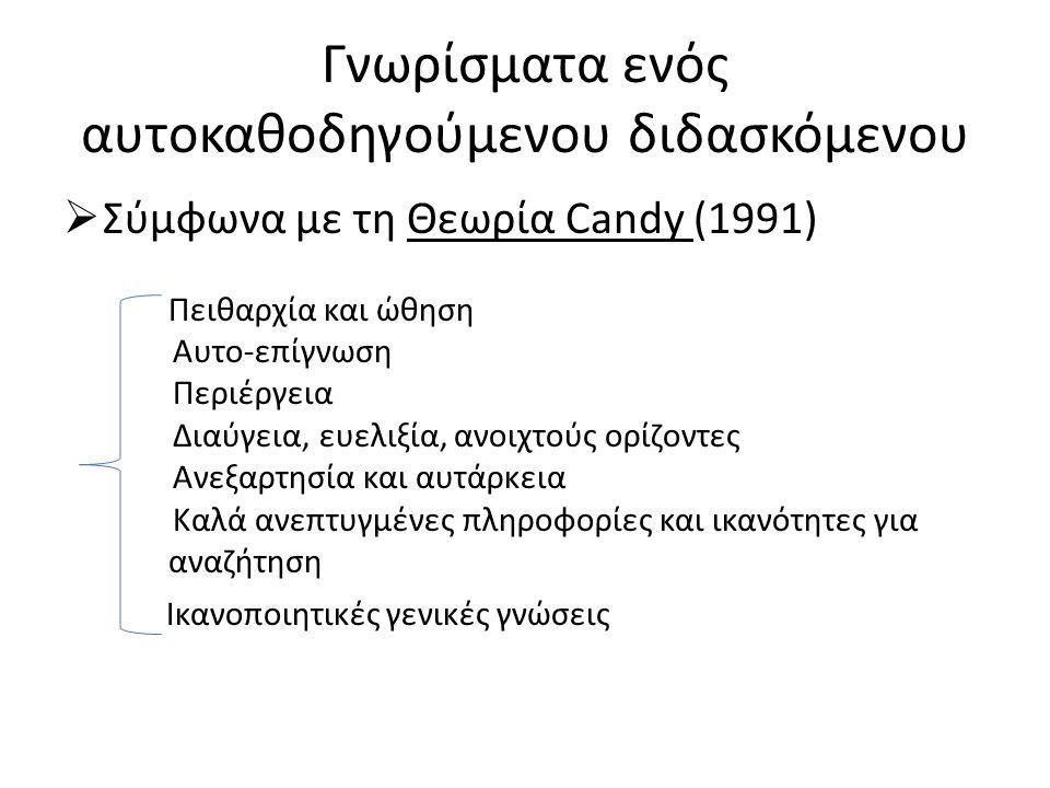 Γνωρίσματα ενός αυτοκαθοδηγούμενου διδασκόμενου  Σύμφωνα με τη Θεωρία Candy (1991) Πειθαρχία και ώθηση Αυτο-επίγνωση Περιέργεια Διαύγεια, ευελιξία, α