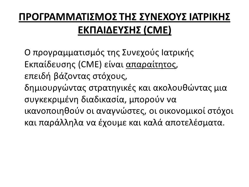 ΠΡΟΓΡΑΜΜΑΤΙΣΜΟΣ ΤΗΣ ΣΥΝΕΧΟΥΣ ΙΑΤΡΙΚΗΣ ΕΚΠΑΙΔΕΥΣΗΣ (CME) Ο προγραμματισμός της Συνεχούς Ιατρικής Εκπαίδευσης (CME) είναι απαραίτητος, επειδή βάζοντας σ