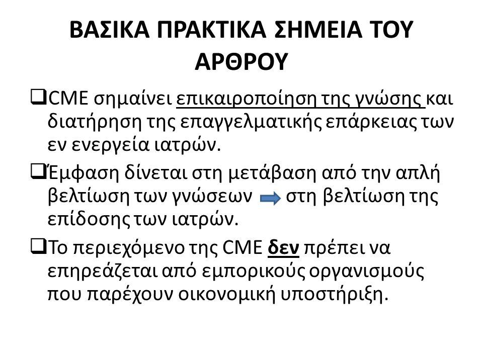Η ΑΞΙΟΛΟΓΗΣΗ ΑΞΙΟΛΟΓΗΣΗ ΤΗΣ CME ΜΕ ΒΑΣΗ ΤΟ ΑΠΟΤΕΛΕΣΜΑ: Το μοντέλο των 6 επιπέδων (Moore 2003) Επίπεδο 1 Προσέλευση Συμμετοχή Αποτέλεσμα Κριτήριο