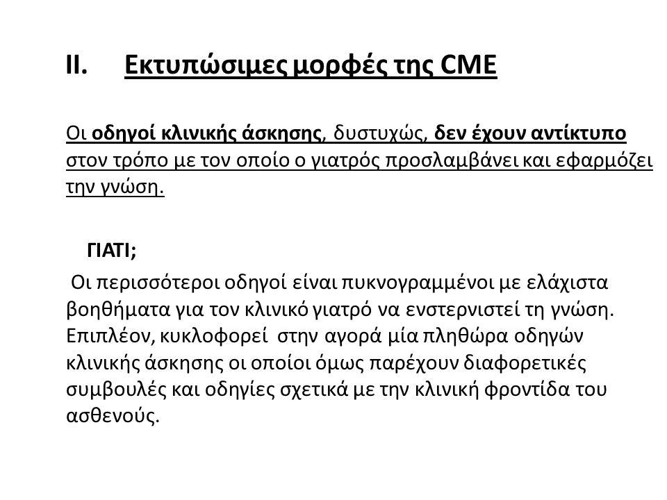 II.Εκτυπώσιμες μορφές της CME Οι οδηγοί κλινικής άσκησης, δυστυχώς, δεν έχουν αντίκτυπο στον τρόπο με τον οποίο ο γιατρός προσλαμβάνει και εφαρμόζει τ