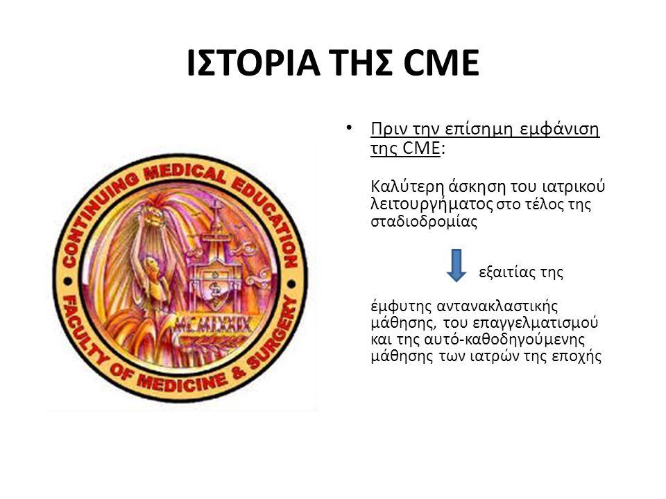 ΙΣΤΟΡΙΑ ΤΗΣ CME • Πριν την επίσημη εμφάνιση της CME: Καλύτερη άσκηση του ιατρικού λειτουργήματος στο τέλος της σταδιοδρομίας εξαιτίας της έμφυτης αντα