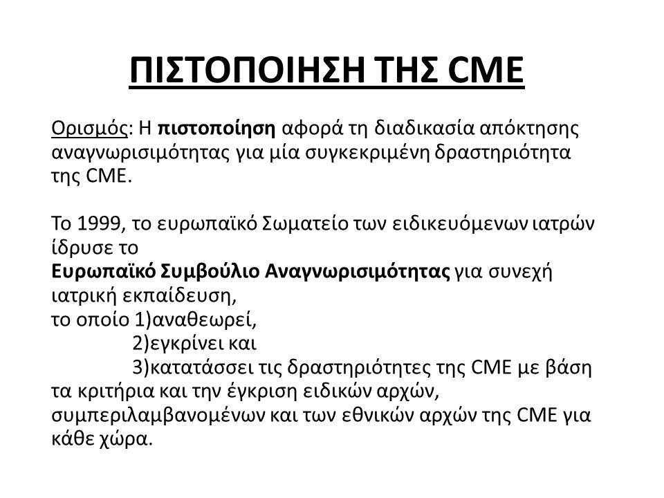 ΠΙΣΤΟΠΟΙΗΣΗ ΤΗΣ CME Ορισμός: Η πιστοποίηση αφορά τη διαδικασία απόκτησης αναγνωρισιμότητας για μία συγκεκριμένη δραστηριότητα της CME. Το 1999, το ευρ