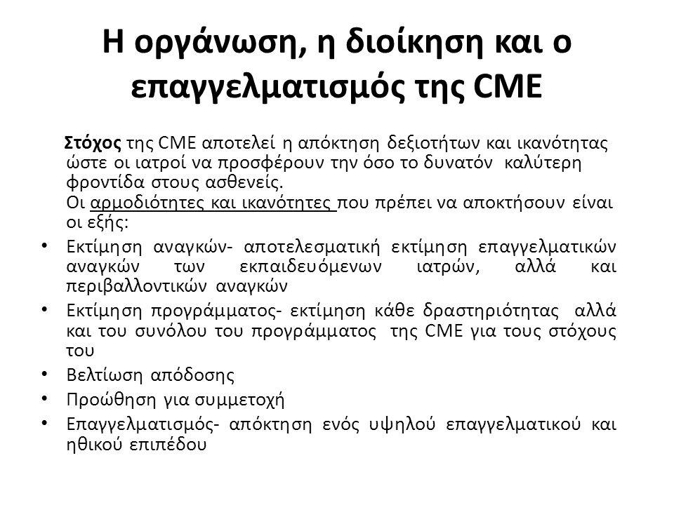 Η οργάνωση, η διοίκηση και ο επαγγελματισμός της CME Στόχος της CME αποτελεί η απόκτηση δεξιοτήτων και ικανότητας ώστε οι ιατροί να προσφέρουν την όσο
