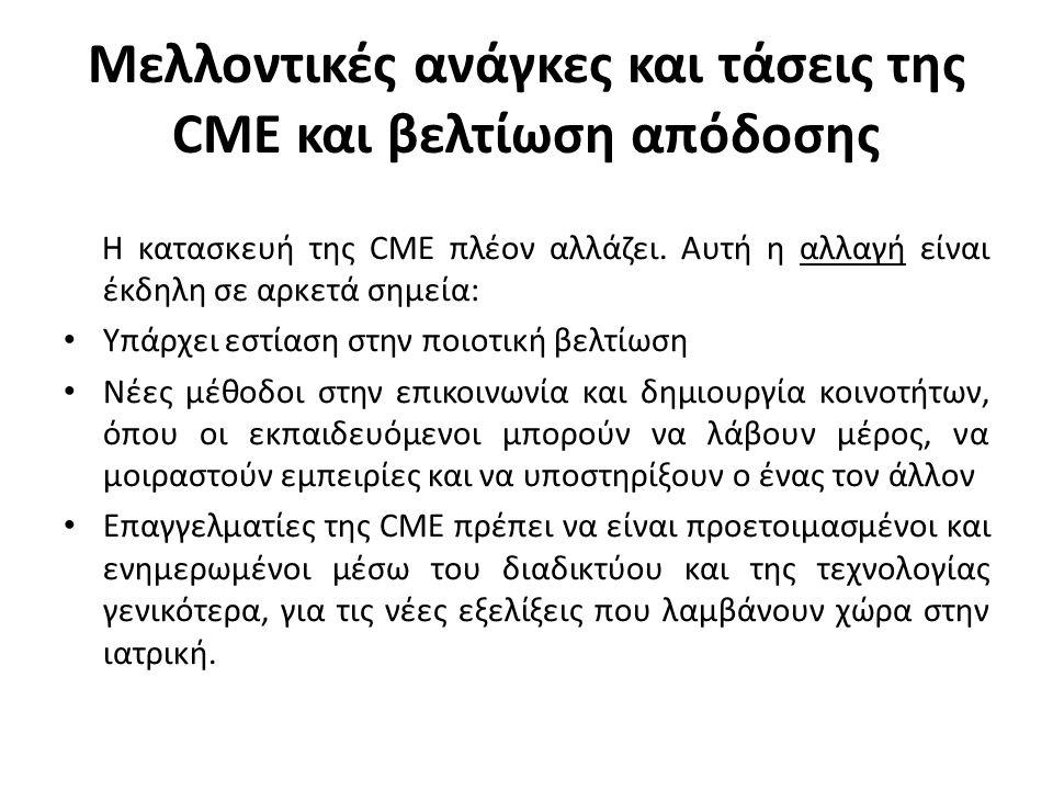 Μελλοντικές ανάγκες και τάσεις της CME και βελτίωση απόδοσης Η κατασκευή της CME πλέον αλλάζει. Αυτή η αλλαγή είναι έκδηλη σε αρκετά σημεία: • Υπάρχει