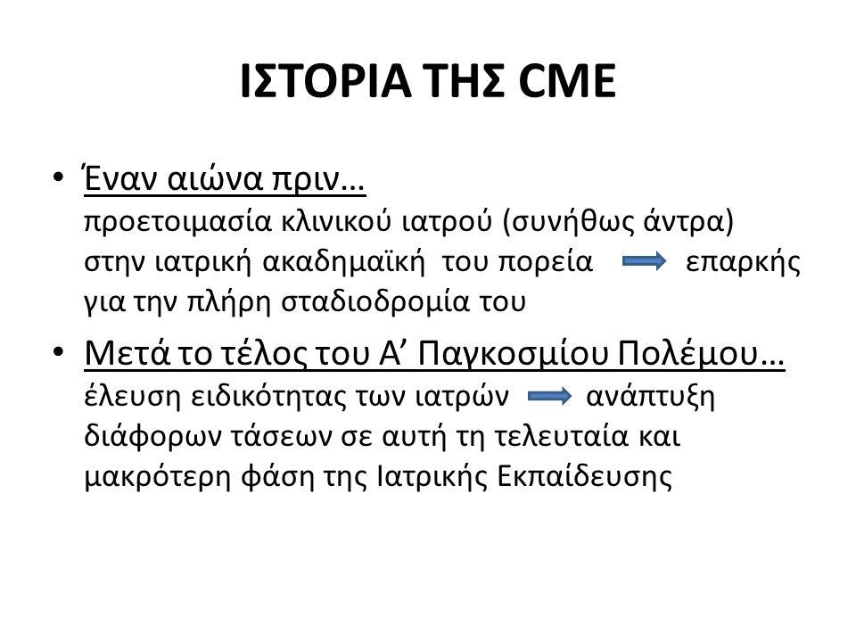 Η οργάνωση, η διοίκηση και ο επαγγελματισμός της CME Στόχος της CME αποτελεί η απόκτηση δεξιοτήτων και ικανότητας ώστε οι ιατροί να προσφέρουν την όσο το δυνατόν καλύτερη φροντίδα στους ασθενείς.