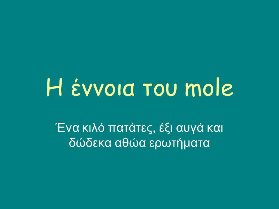 Η έννοια του mole Ένα κιλό πατάτες, έξι αυγά και δώδεκα αθώα ερωτήματα