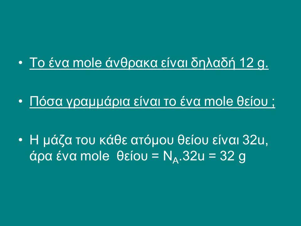 •Το ένα mole άνθρακα είναι δηλαδή 12 g. •Πόσα γραμμάρια είναι το ένα mole θείου ; •Η μάζα του κάθε ατόμου θείου είναι 32u, άρα ένα mole θείου = Ν Α.32