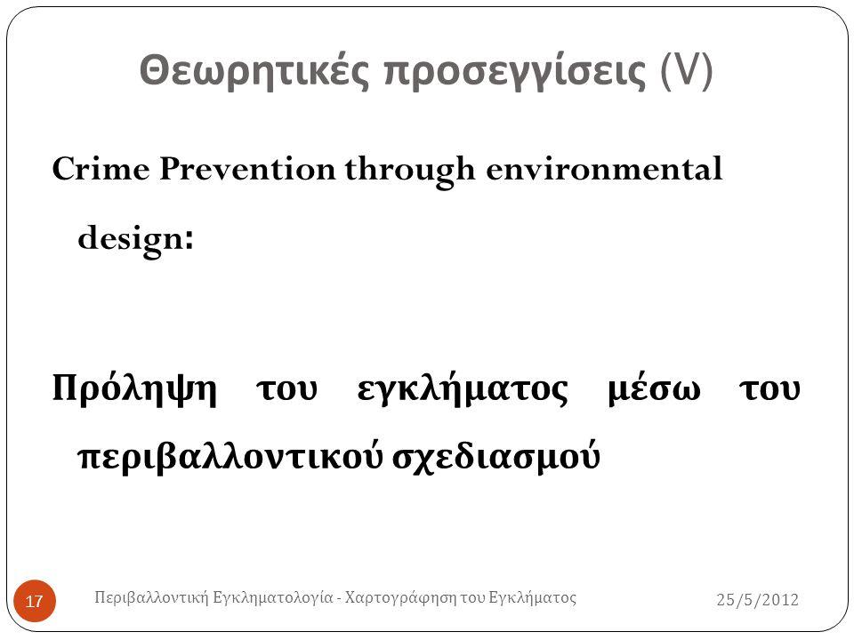 Θεωρητικές προσεγγίσεις (V) Crime Prevention through environmental design: Πρόληψη του εγκλήματος μέσω του περιβαλλοντικού σχεδιασμού Περιβαλλοντική Ε