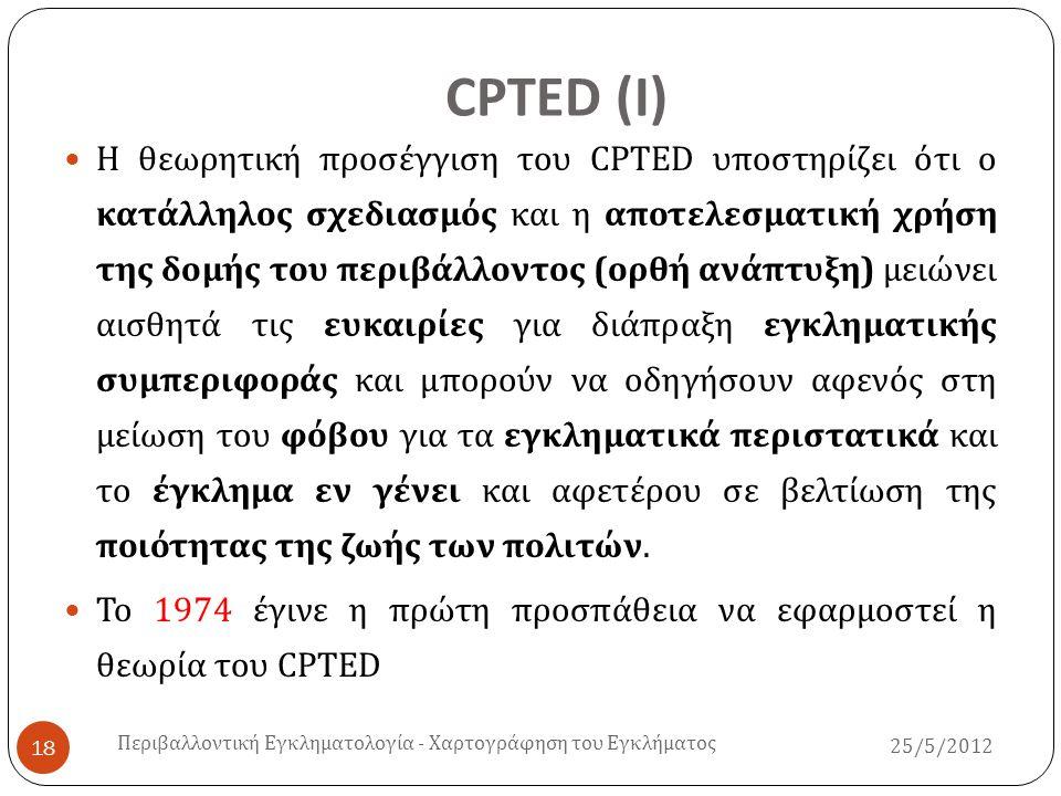 CPTED ( Ι ) 25/5/2012 Περιβαλλοντική Εγκληματολογία - Χαρτογράφηση του Εγκλήματος 18  Η θεωρητική προσέγγιση του CPTED υποστηρίζει ότι ο κατάλληλος σ