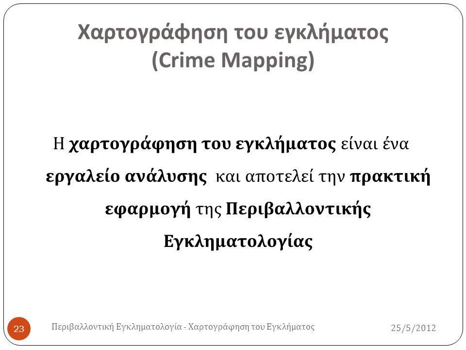 Χαρτογράφηση του εγκλήματος (Crime Mapping) 25/5/2012 Περιβαλλοντική Εγκληματολογία - Χαρτογράφηση του Εγκλήματος 23 Η χαρτογράφηση του εγκλήματος είν