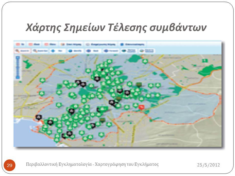 Χάρτης Σημείων Τέλεσης συμβάντων 25/5/2012 Περιβαλλοντική Εγκληματολογία - Χαρτογράφηση του Εγκλήματος 29