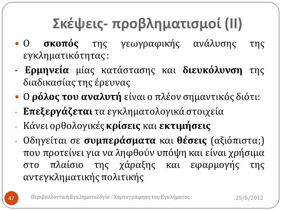Σκέψεις - προβληματισμοί ( ΙΙ ) 25/5/2012 Περιβαλλοντική Εγκληματολογία - Χαρτογράφηση του Εγκλήματος 47  Ο σκοπός της γεωγραφικής ανάλυσης της εγκλη