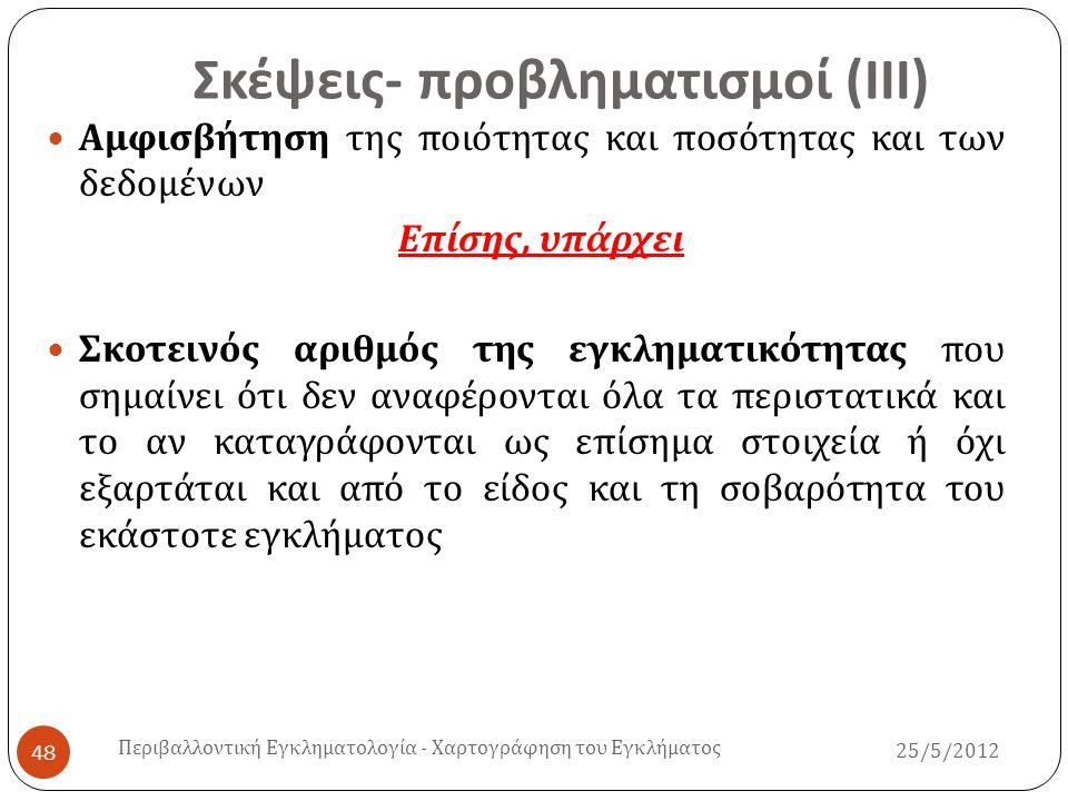Σκέψεις - προβληματισμοί ( ΙΙΙ ) 25/5/2012 Περιβαλλοντική Εγκληματολογία - Χαρτογράφηση του Εγκλήματος 48  Αμφισβήτηση της ποιότητας και ποσότητας κα