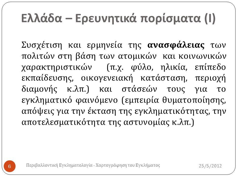 Ελλάδα – Ερευνητικά πορίσματα ( Ι ) Συσχέτιση και ερμηνεία της ανασφάλειας των πολιτών στη βάση των ατομικών και κοινωνικών χαρακτηριστικών ( π. χ. φύ