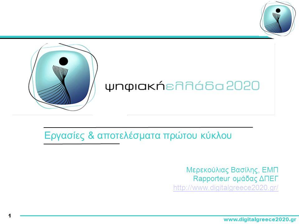 1 www.digitalgreece2020.gr Εργασίες & αποτελέσματα πρώτου κύκλου Μερεκούλιας Βασίλης, ΕΜΠ Rapporteur ομάδας ΔΠΕΓ http://www.digitalgreece2020.gr/