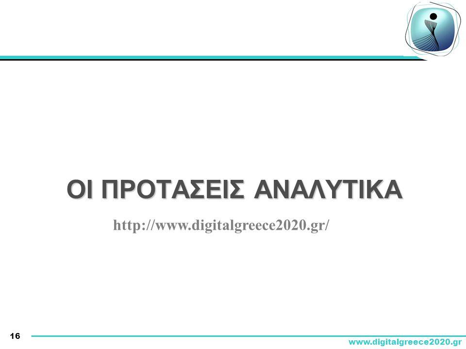 16 www.digitalgreece2020.gr ΟΙ ΠΡΟΤΑΣΕΙΣ ΑΝΑΛΥΤΙΚΑ http://www.digitalgreece2020.gr/