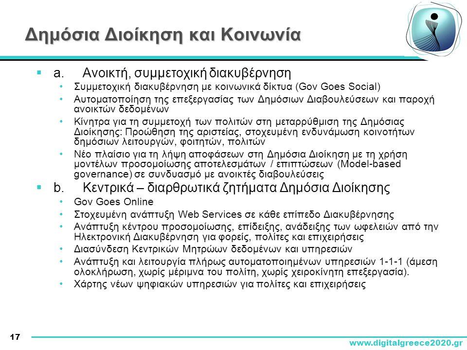 17 www.digitalgreece2020.gr  a.Ανοικτή, συμμετοχική διακυβέρνηση •Συμμετοχική διακυβέρνηση με κοινωνικά δίκτυα (Gov Goes Social) •Αυτοματοποίηση της