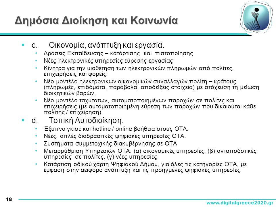 18 www.digitalgreece2020.gr  c.Οικονομία, ανάπτυξη και εργασία. •Δράσεις Εκπαίδευσης – κατάρτισης και πιστοποίησης •Νέες ηλεκτρονικές υπηρεσίες εύρεσ