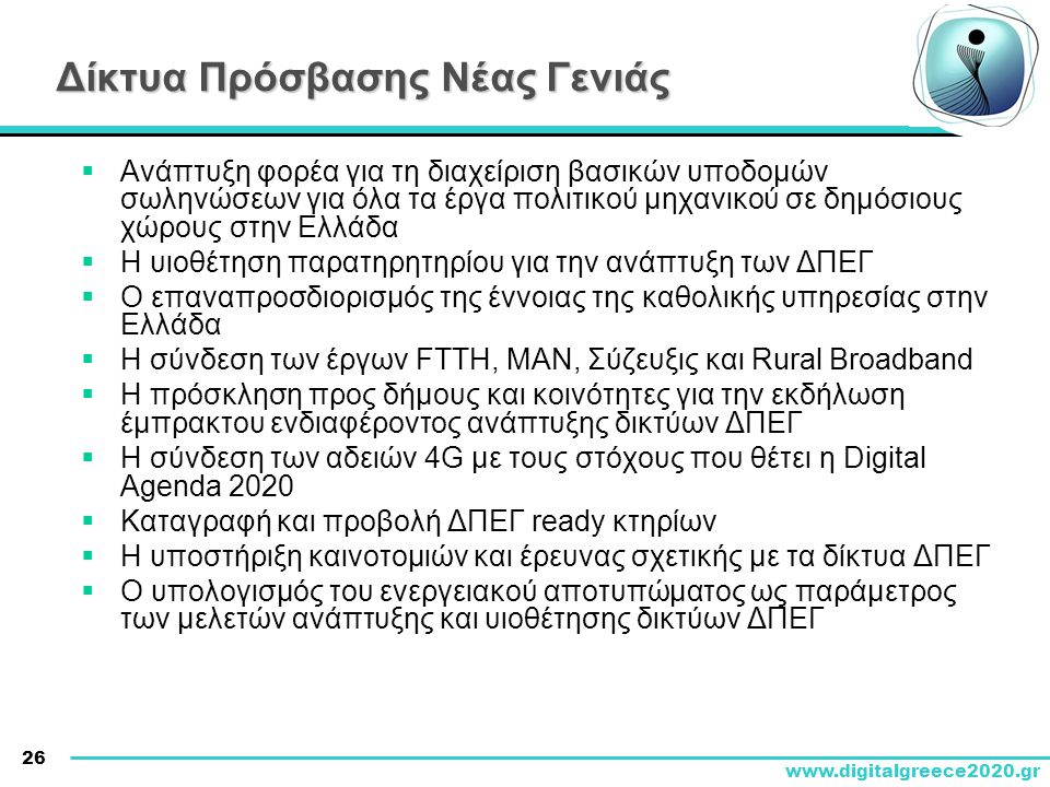 26 www.digitalgreece2020.gr Δίκτυα Πρόσβασης Νέας Γενιάς  Ανάπτυξη φορέα για τη διαχείριση βασικών υποδομών σωληνώσεων για όλα τα έργα πολιτικού μηχα