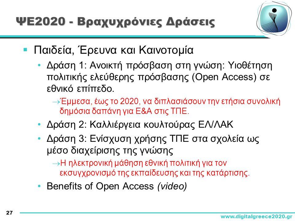 27 www.digitalgreece2020.gr  Παιδεία, Έρευνα και Καινοτομία •Δράση 1: Ανοικτή πρόσβαση στη γνώση: Υιοθέτηση πολιτικής ελεύθερης πρόσβασης (Open Αcces