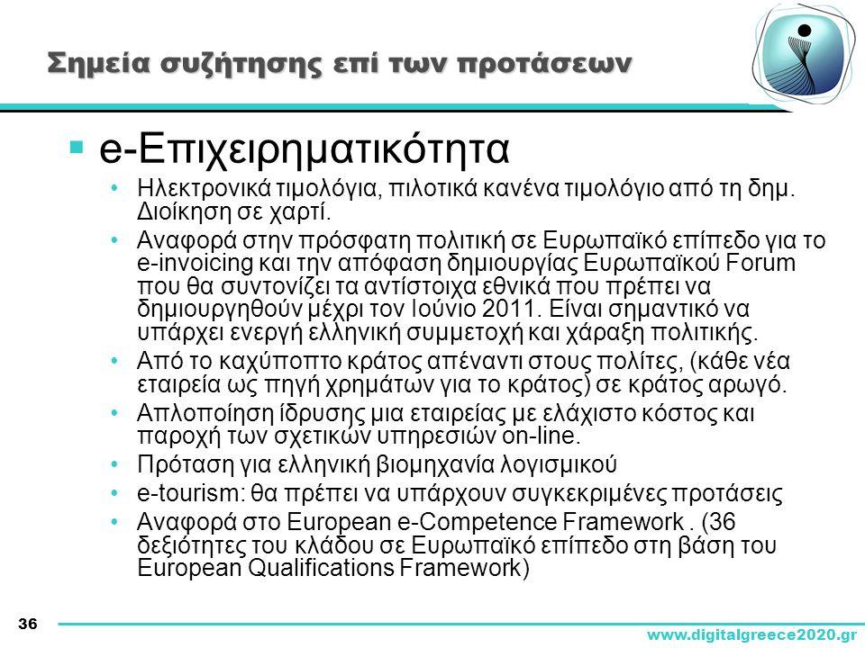 36 www.digitalgreece2020.gr Σημεία συζήτησης επί των προτάσεων  e-Επιχειρηματικότητα •Ηλεκτρονικά τιμολόγια, πιλοτικά κανένα τιμολόγιο από τη δημ. Δι