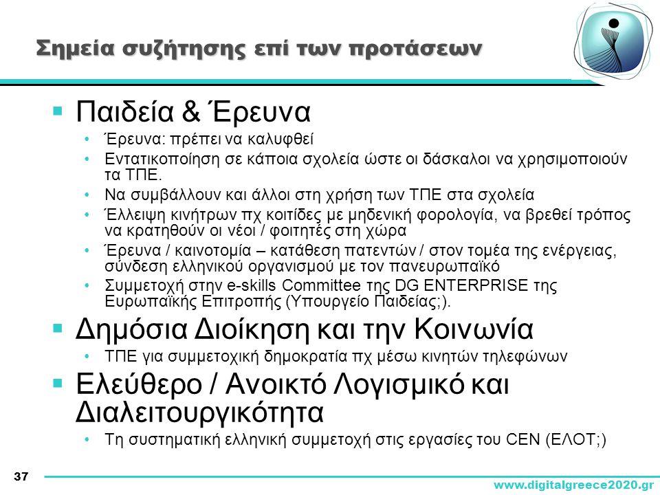 37 www.digitalgreece2020.gr  Παιδεία & Έρευνα •Έρευνα: πρέπει να καλυφθεί •Εντατικοποίηση σε κάποια σχολεία ώστε οι δάσκαλοι να χρησιμοποιούν τα ΤΠΕ.