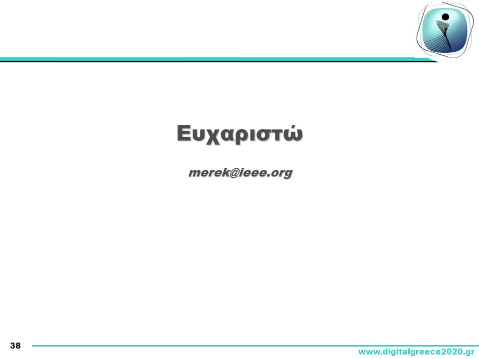 38 www.digitalgreece2020.gr Ευχαριστώ merek@ieee.org
