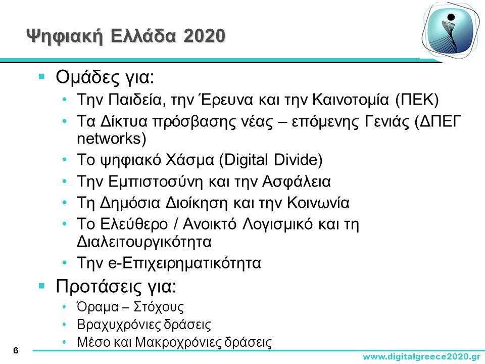 6 www.digitalgreece2020.gr  Ομάδες για: •Την Παιδεία, την Έρευνα και την Καινοτομία (ΠΕΚ) •Τα Δίκτυα πρόσβασης νέας – επόμενης Γενιάς (ΔΠΕΓ networks)
