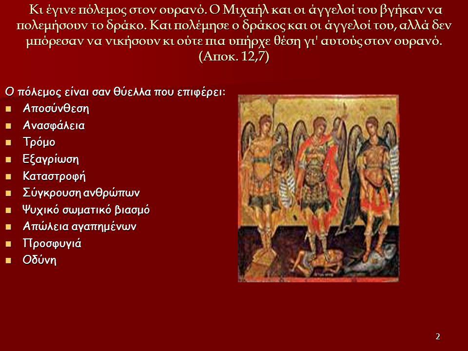 3 Επειδή χειρ υψώθη κατά του θρόνου του Κυρίου, θέλει είσθαι πόλεμος του Κυρίου προς τον Αμαλήκ από γενεάς εις γενεάν.(Έξοδ.