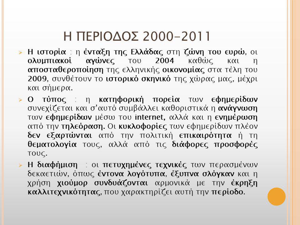 Η ΠΕΡΙΟΔΟΣ 2000-2011  Η ιστορία : η ένταξη της Ελλάδας στη ζώνη του ευρώ, οι ολυμπιακοί αγώνες του 2004 καθώς και η αποσταθεροποίηση της ελληνικής οικονομίας στα τέλη του 2009, συνθέτουν το ιστορικό σκηνικό της χώρας μας, μέχρι και σήμερα.