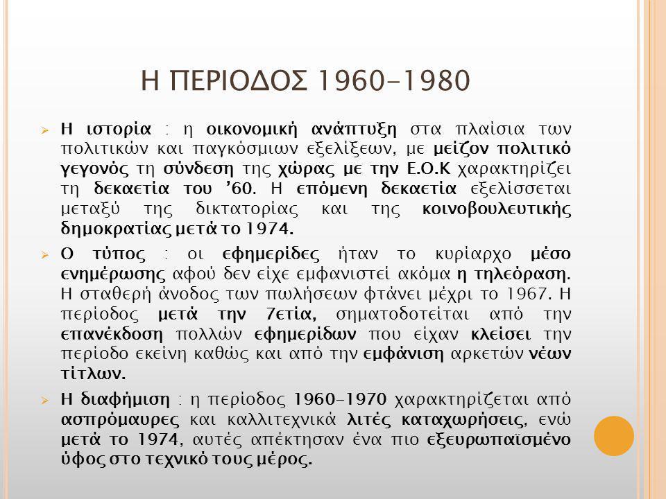 Η ΠΕΡΙΟΔΟΣ 1960-1980  Η ιστορία : η οικονομική ανάπτυξη στα πλαίσια των πολιτικών και παγκόσμιων εξελίξεων, με μείζον πολιτικό γεγονός τη σύνδεση της χώρας με την Ε.Ο.Κ χαρακτηρίζει τη δεκαετία του '60.