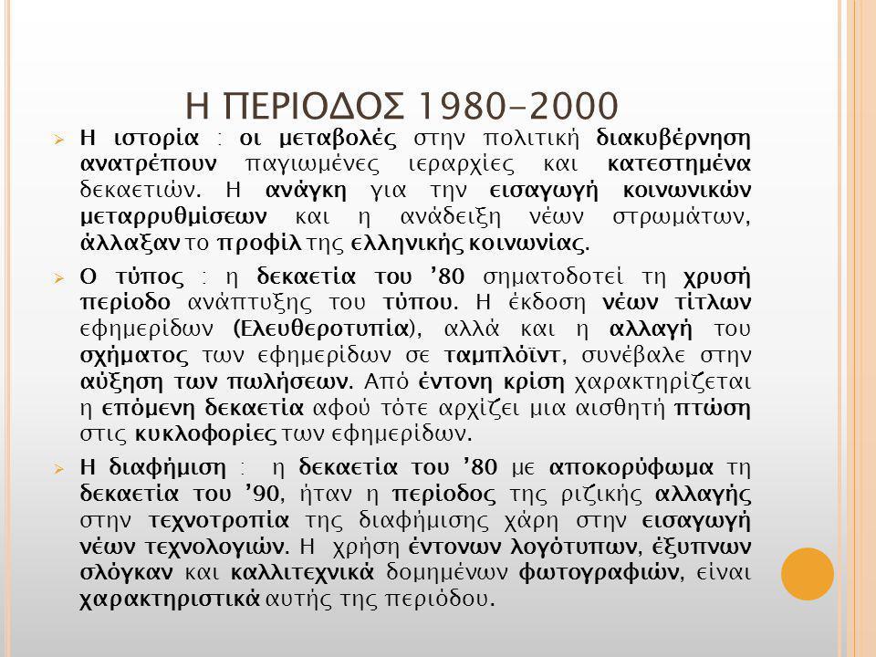 Η ΠΕΡΙΟΔΟΣ 1980-2000  Η ιστορία : οι μεταβολές στην πολιτική διακυβέρνηση ανατρέπουν παγιωμένες ιεραρχίες και κατεστημένα δεκαετιών.
